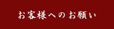 横浜 和彫り 刺青 お問い合わせ