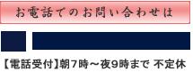 横浜 刺青 和彫り お電話で問い合わせ